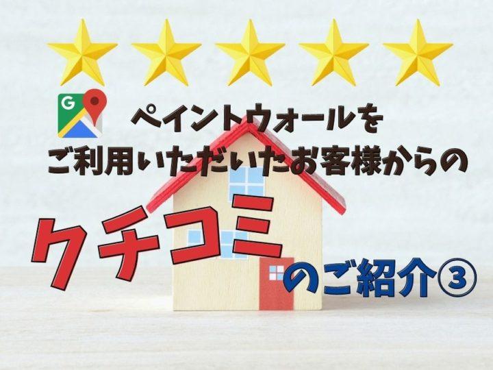 兵庫県、西宮市芦屋市の外壁屋根塗装ペイントウォールの評判・口コミ紹介
