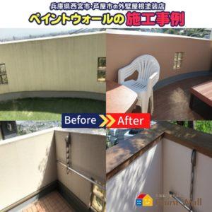 兵庫県、西宮市芦屋市の外壁屋根塗装ペイントウォールの施工事例写真