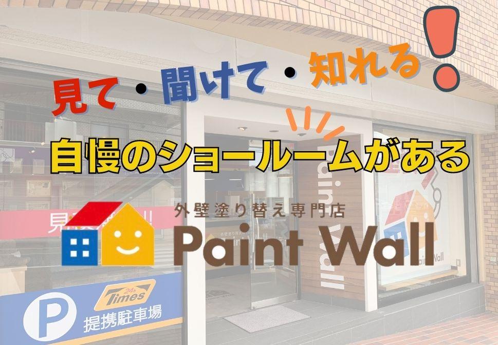 兵庫県、西宮市の塗装ショールーム ペイントウォールのご紹介