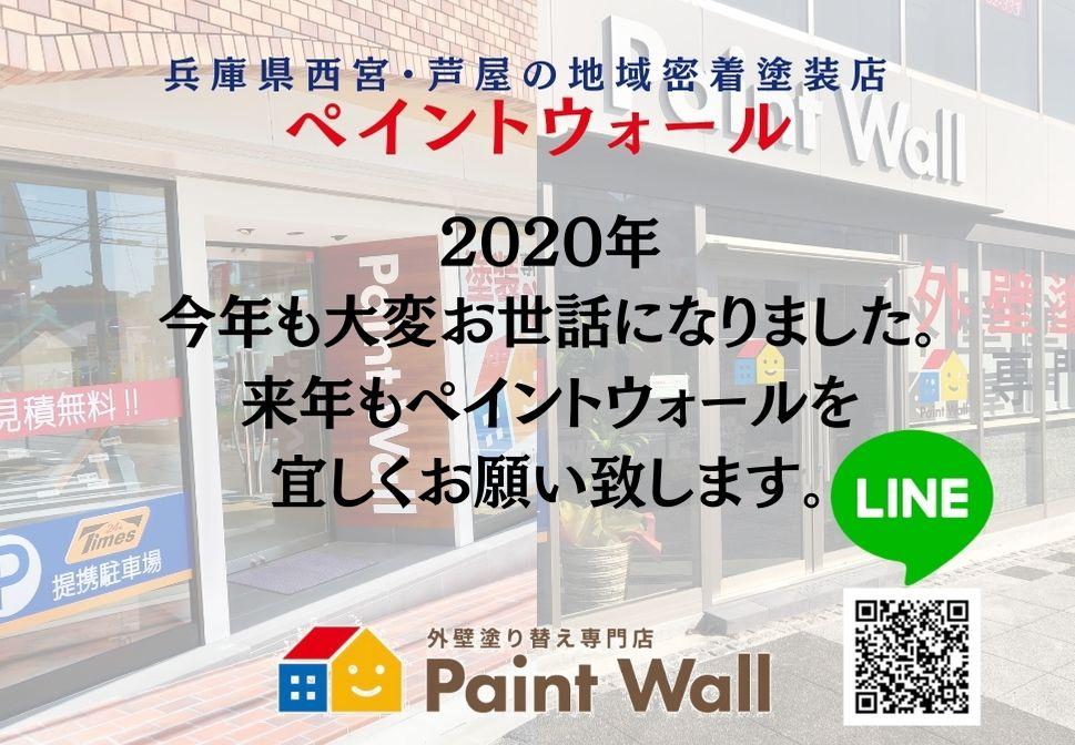 兵庫県、西宮市芦屋市の外壁屋根塗装ペイントウォール 年末のご挨拶