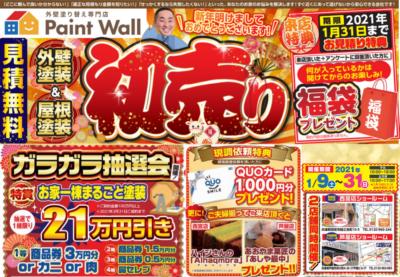 兵庫県、西宮市芦屋市の外壁屋根塗装ペイントウォールの初売りイベント