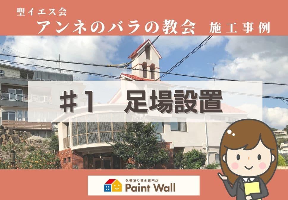 アンネのバラの教会 塗り替え工事 ペイントウォールの施工事例紹介