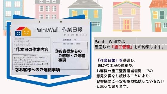 兵庫県、西宮市芦屋市の外壁屋根塗装ペイントウォールの作業日報写真