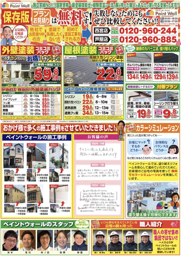 兵庫県、西宮市芦屋市の外壁屋根塗装ペイントウォールの初売りイベントチラシ