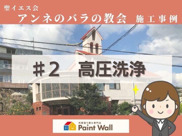 兵庫県、西宮市芦屋市の外壁屋根塗装ペイントウォールの高圧洗浄