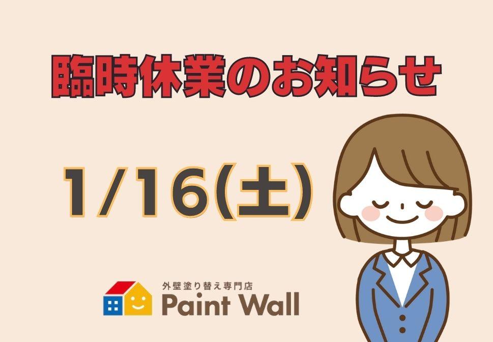 兵庫県、西宮市芦屋市の外壁屋根塗装ペイントウォールのお知らせ