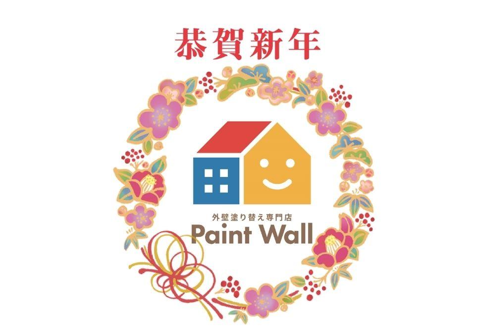 兵庫県、西宮市芦屋市の外壁屋根塗装ペイントウォール 年始のご挨拶