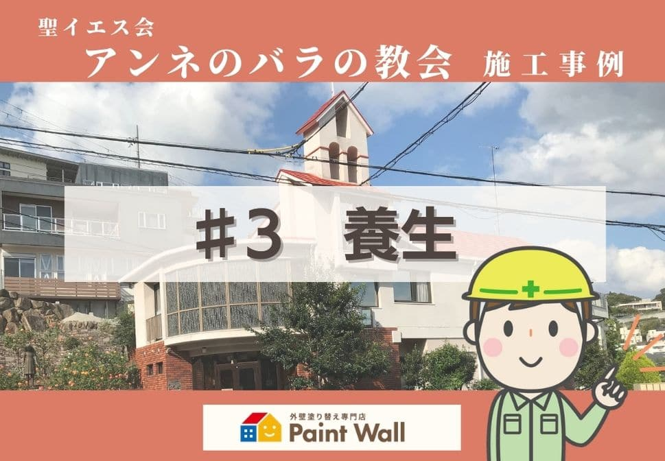兵庫県、西宮市芦屋市の外壁屋根塗装ペイントウォールの養生