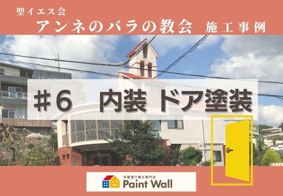 兵庫県、西宮市芦屋市の外壁屋根塗装ペイントウォールの内装ドア塗装記事