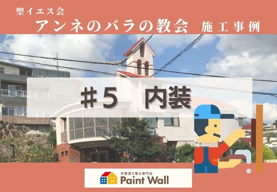 兵庫県、西宮市芦屋市の外壁屋根塗装ペイントウォールの内装
