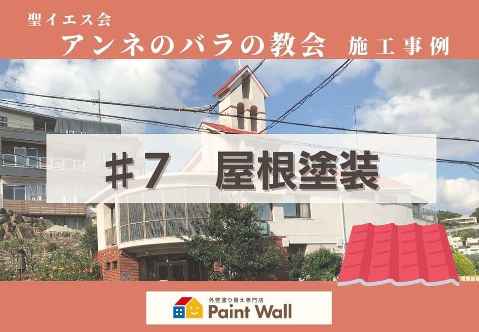 兵庫県、西宮市芦屋市の外壁屋根塗装ペイントウォールの屋根塗装