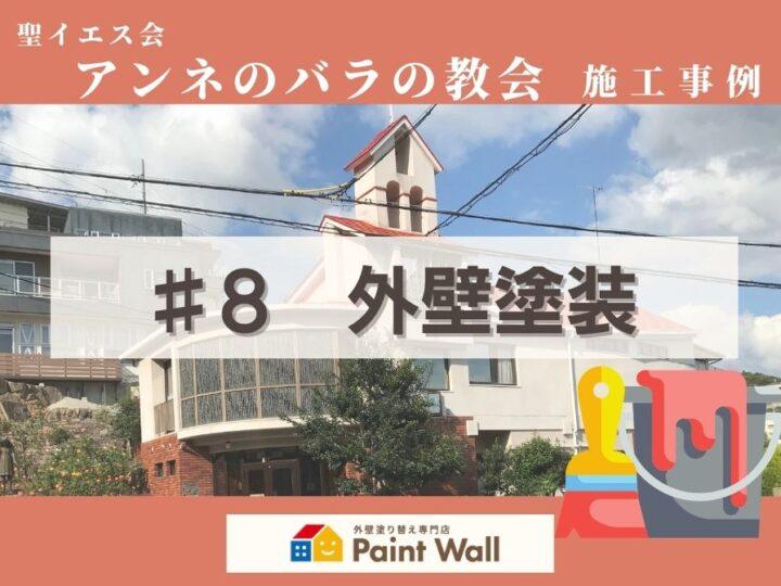 兵庫県、西宮市芦屋市の外壁屋根塗装ペイントウォールの外壁塗装