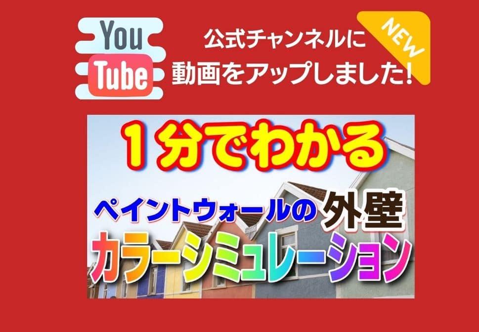 兵庫県、西宮市芦屋市の外壁屋根塗装ペイントウォールのYoutube動画紹介