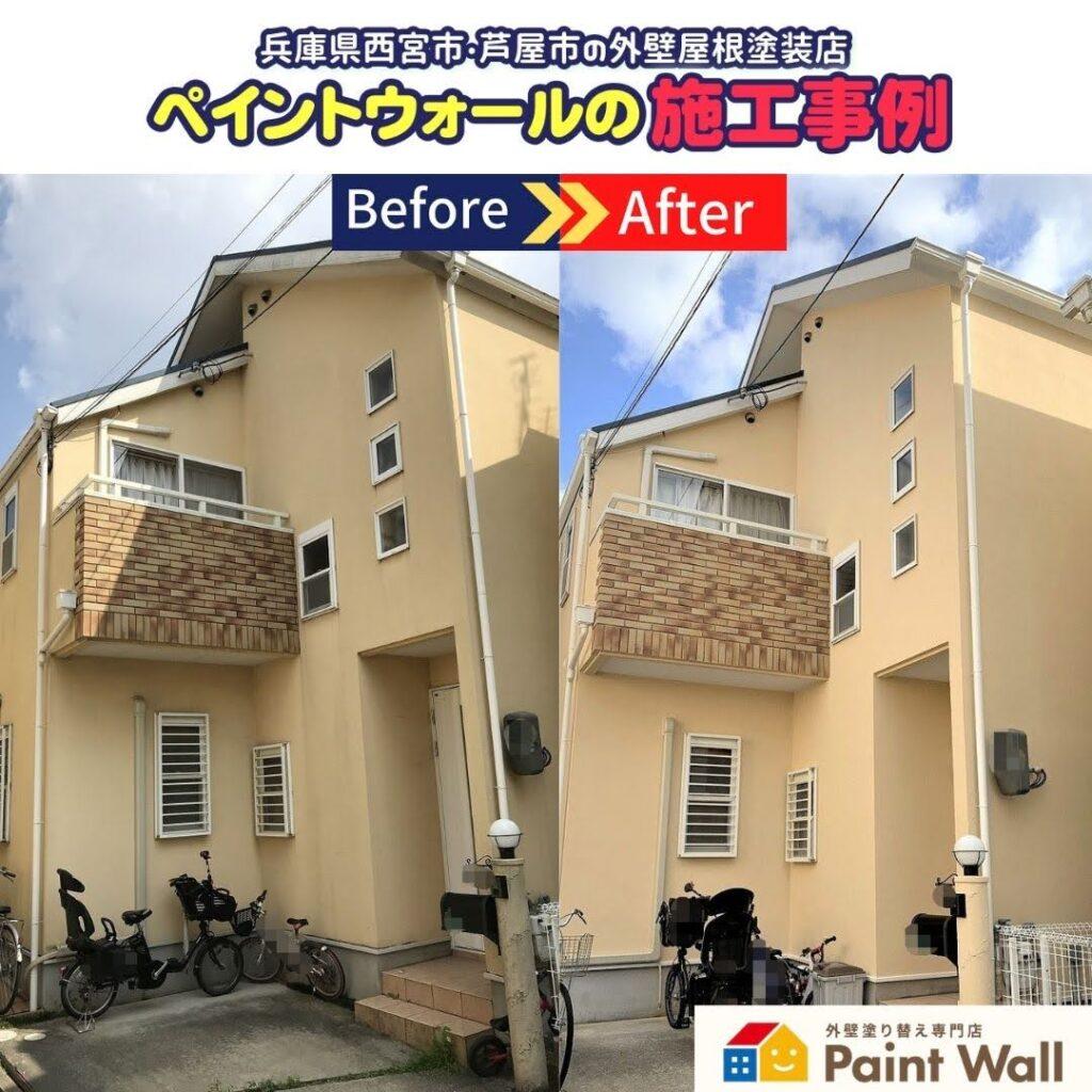 兵庫県、西宮市芦屋市の外壁屋根塗装ペイントウォールの塗装工事ビフォーアフター写真