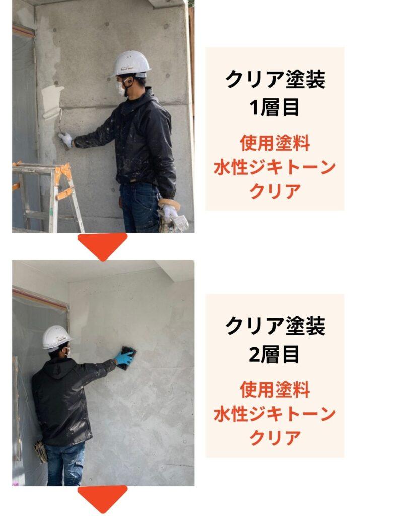 ペイントウォールのピュアクリート工法
