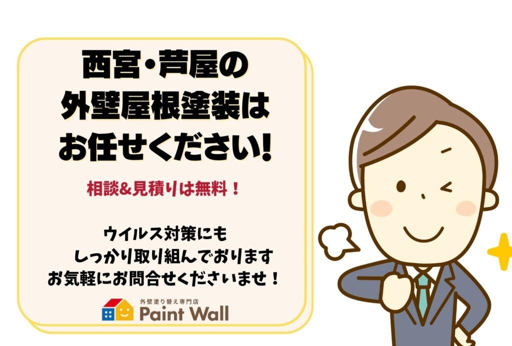西宮市芦屋市の外壁屋根塗装はペイントウォールにお任せください!