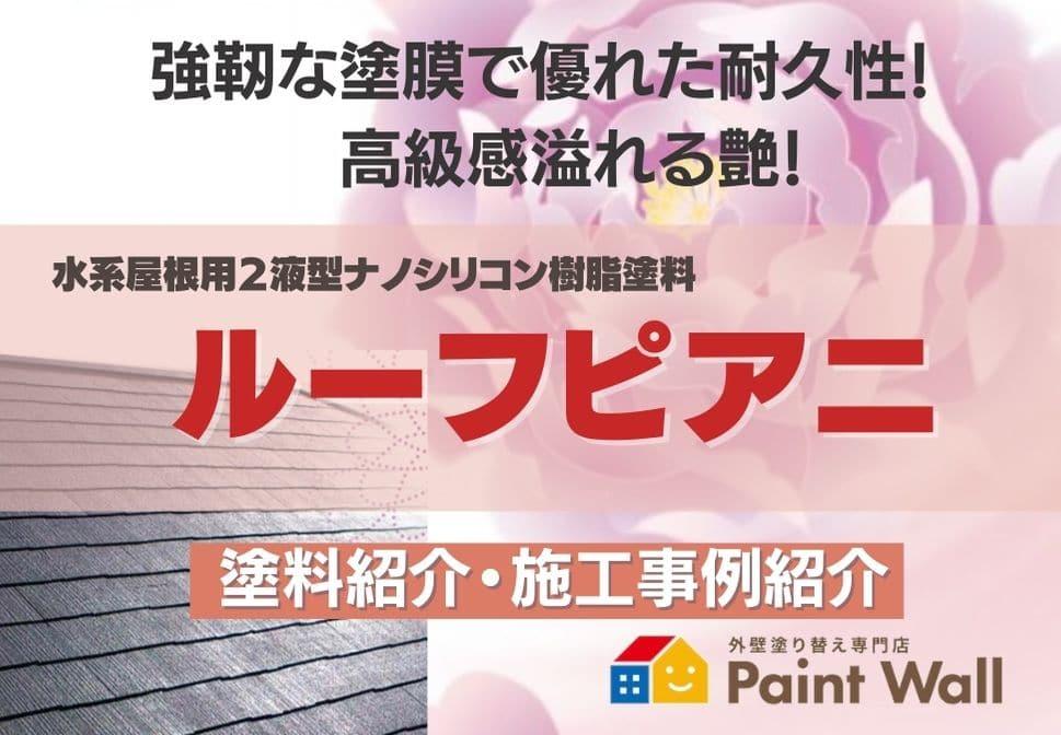 兵庫県、西宮市芦屋市の外壁屋根塗装ペイントウォールの塗料紹介コラム