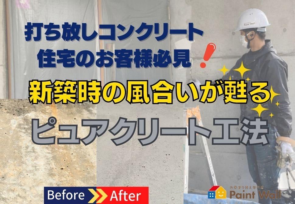 ペイントウォールのコンクリート再生塗装