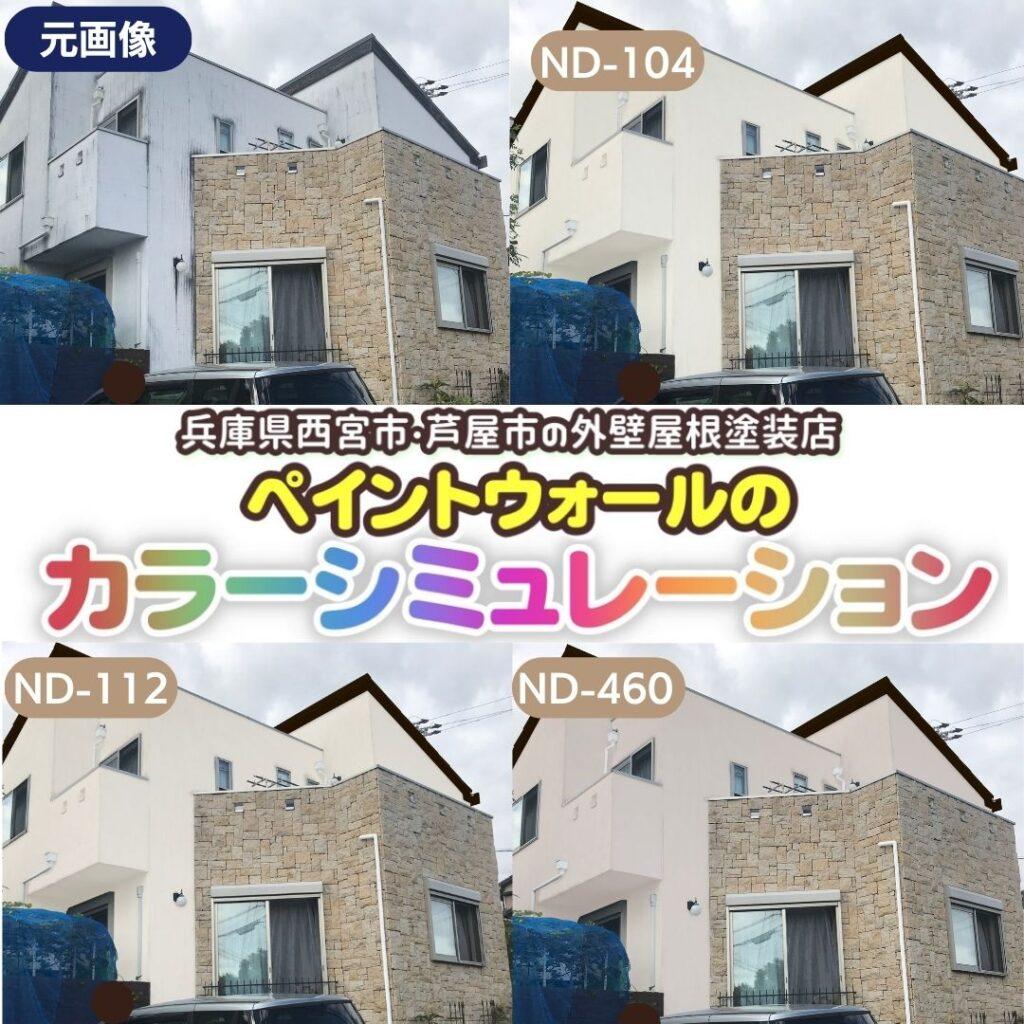 兵庫県、西宮市芦屋市の外壁屋根塗装ペイントウォールのカラーシミュレーション画像