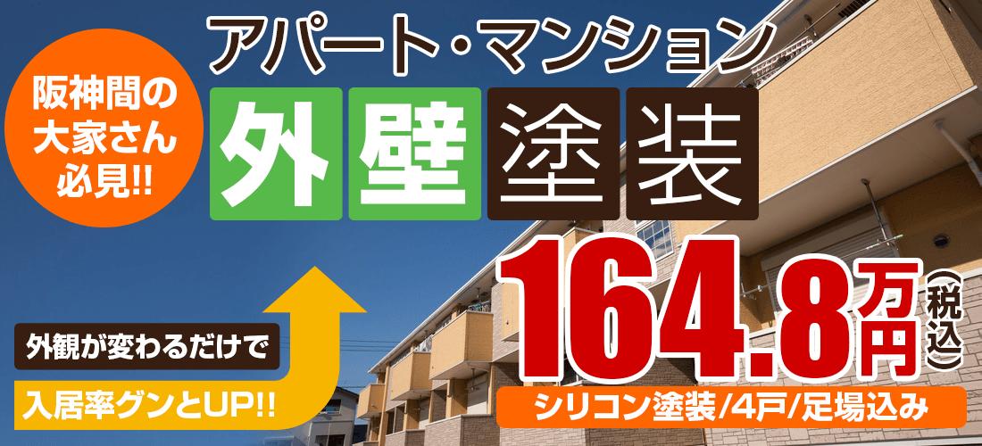 アパート・マンション外壁屋根塗装 阪神間の大家さん必見! シリコン塗装164.8万円から