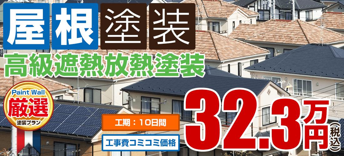 高級遮熱放熱塗装 32.3万円