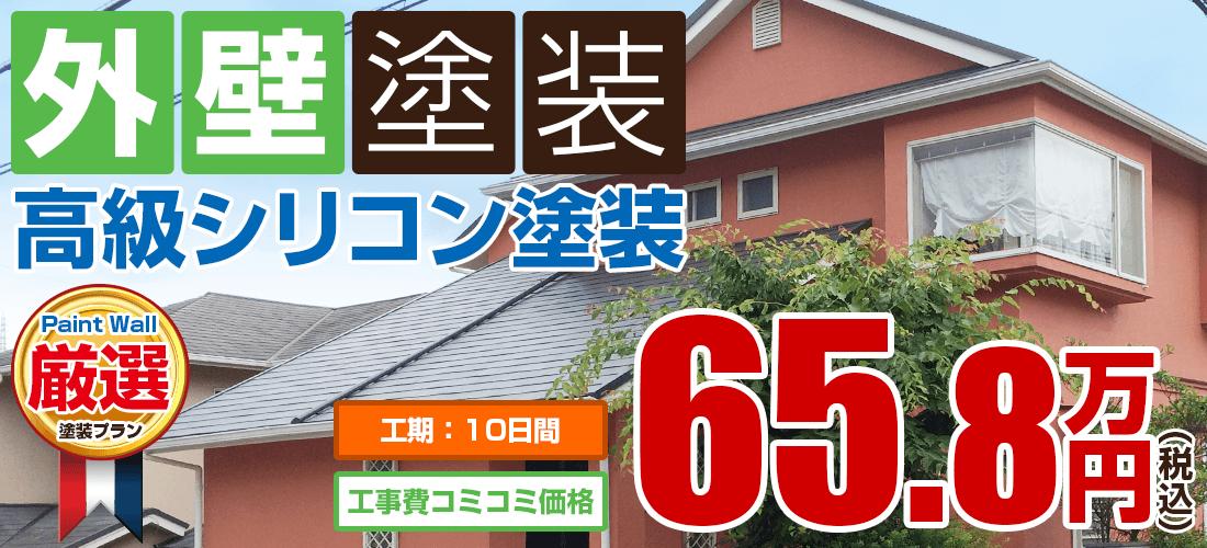 高級シリコン塗装 65.8万円