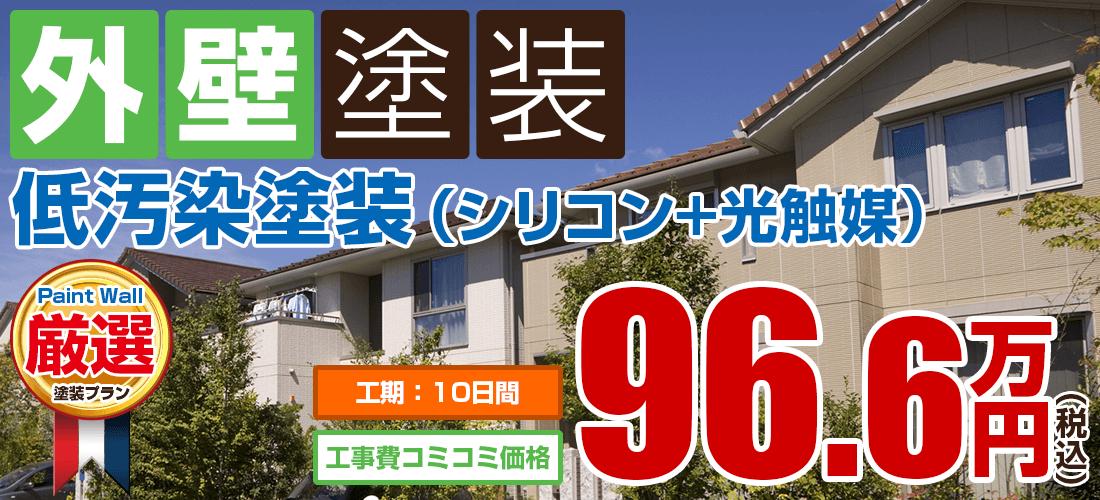 低汚染(シリコン+光触媒)塗装 96.6万円