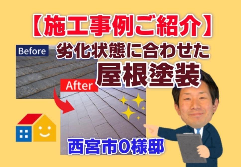 兵庫県、西宮市芦屋市の外壁屋根塗装ペイントウォールの施工事例