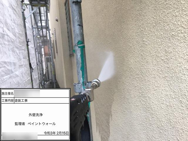 ペイントウォールの塗装前高圧洗浄