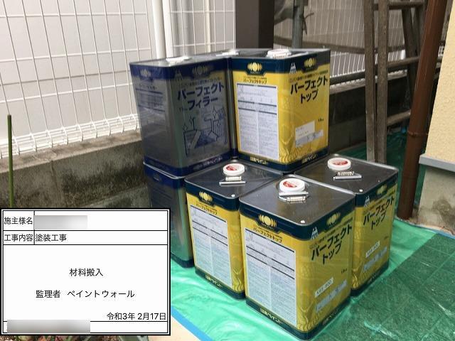 ペイントウォール塗料缶