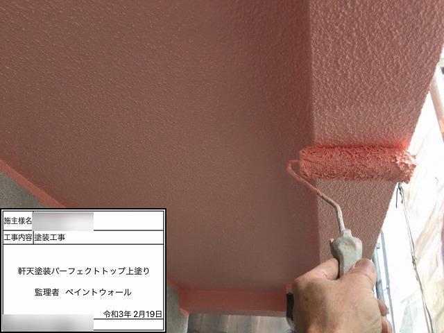 ペイントウォール外壁上塗り