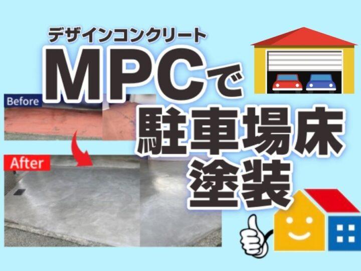 MPC で駐車場床塗装
