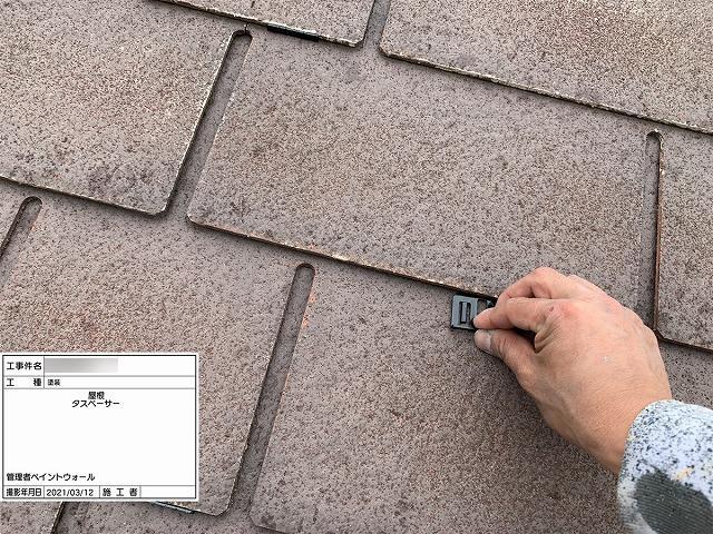 ②屋根タスペーサー挿入