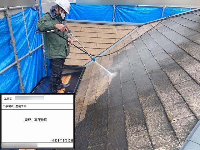ペイントウォールの屋根高圧洗浄