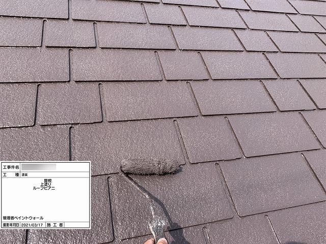 ⑤屋根上塗り