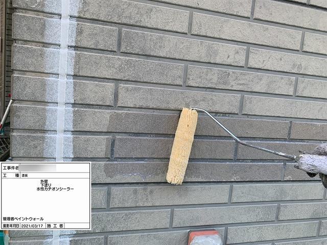 ③外壁下塗り