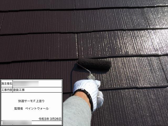 ペイントウォールの屋根上塗り