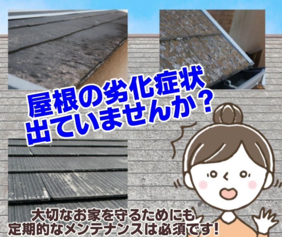 屋根劣化注意
