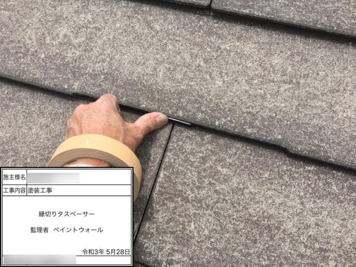 屋根タスペーサー挿入