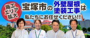 宝塚市エリア拡大お知らせ