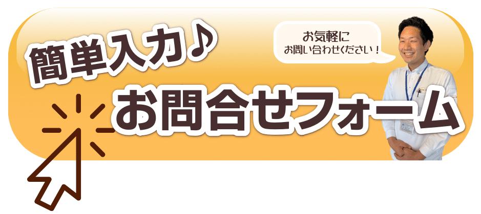 宝塚市エリア問合せフォーム