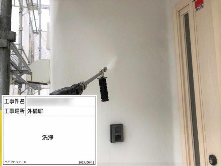 外構塀 高圧洗浄