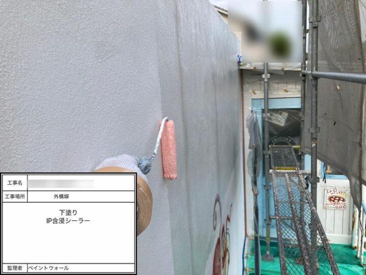 外構塀 下塗り