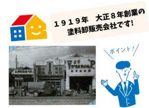 創業100年超の塗装屋