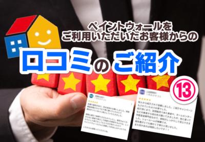 クチコミ紹介ブログ