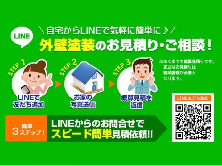 ペイントウォール公式LINE