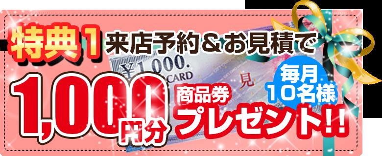 特典1無料診断・お見積りで毎月10名様に1,000円分の商品券プレゼント!