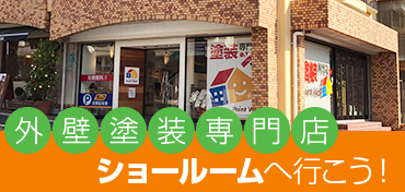 外壁塗装専門店 ショールームへ行こう!