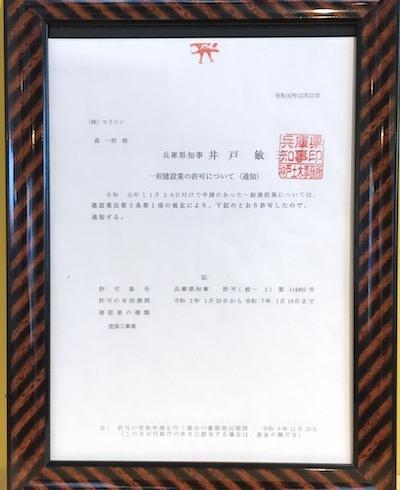 県知事許可証