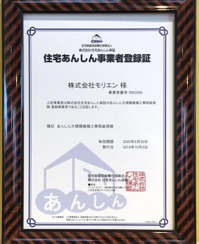 住宅安心事業者登録証